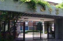 市西中学旧大门