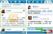搜狐微博手机客户端