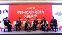 中国-北美国际教育交流论坛(4)