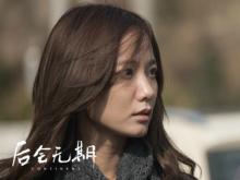 王珞丹主演电影《后会无期》饰演苏米