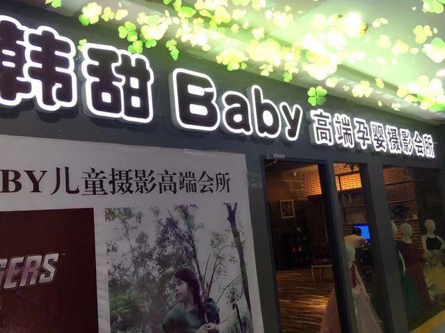 韩甜Baby高端孕婴摄影会所