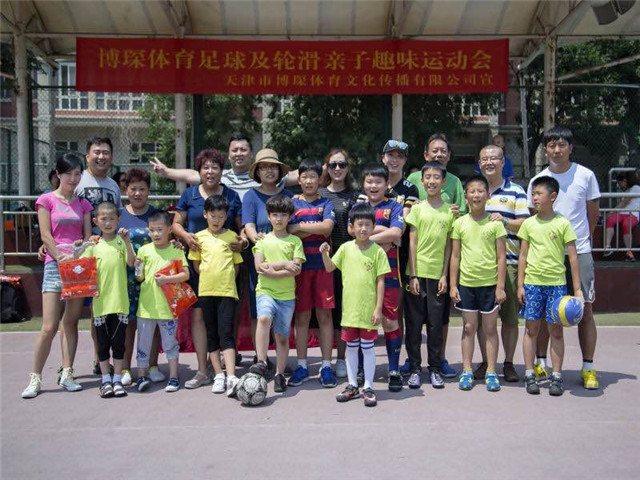 博琛文化体育俱乐部