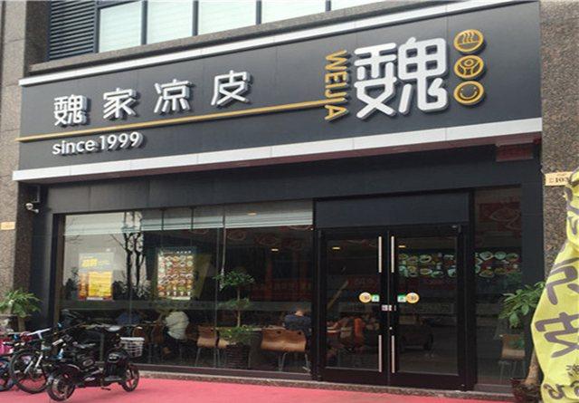 魏家凉皮(新郑店)