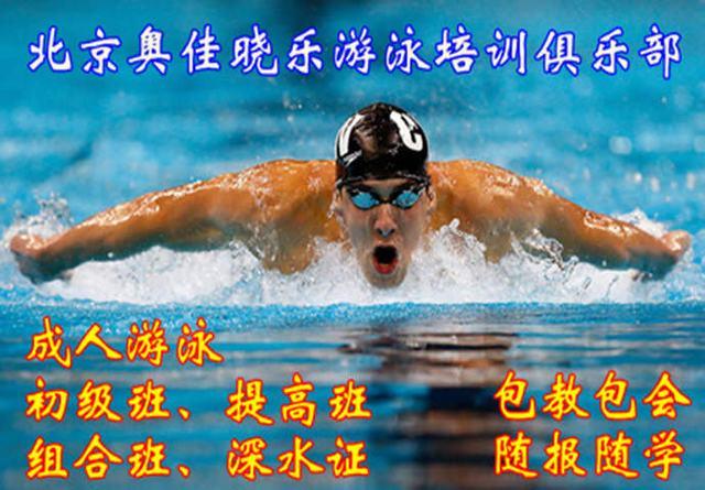 奥佳游泳培训班(水立方店)