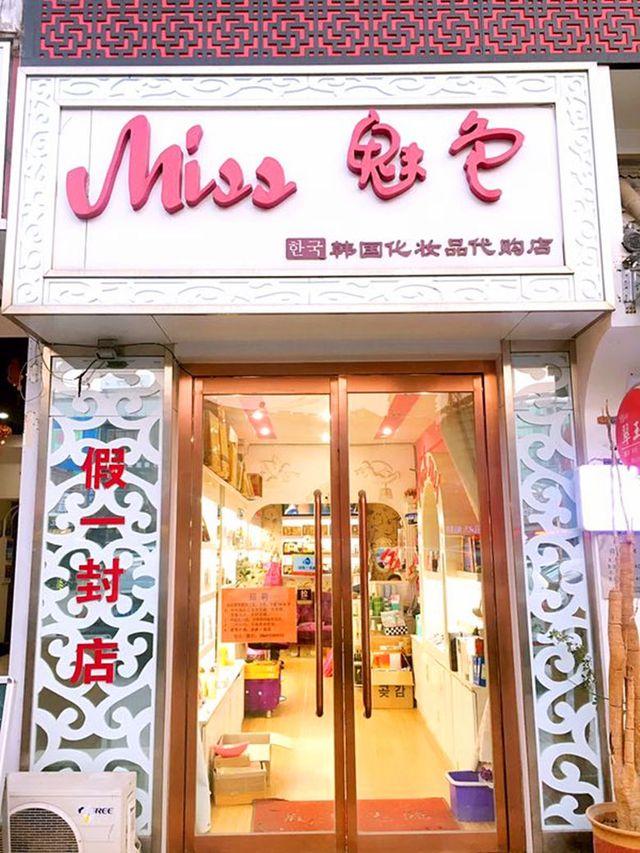 miss魅色韩国化妆品正品店