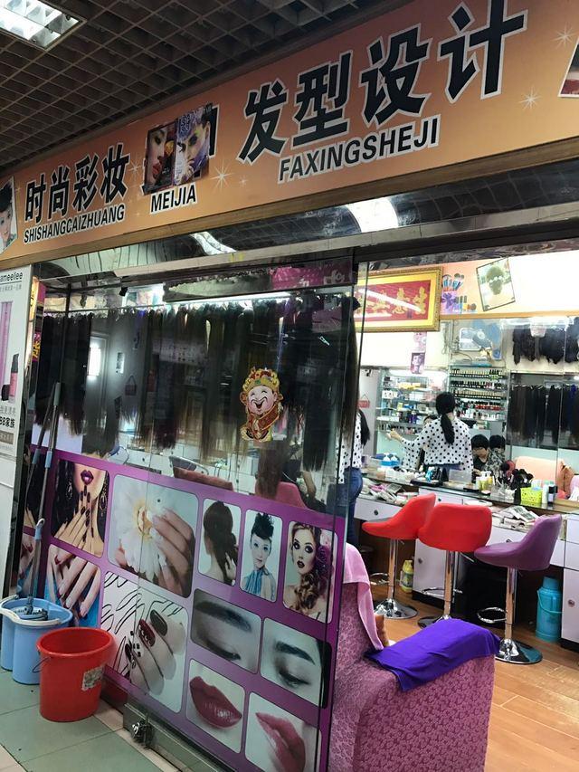 时代彩妆发型设计(龙泉店)