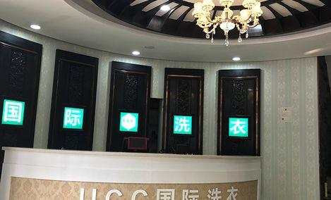 UCC国际洗衣(五十米路旗舰店)