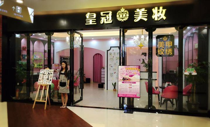皇冠美妆店
