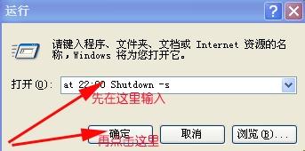 电脑定时关机命令