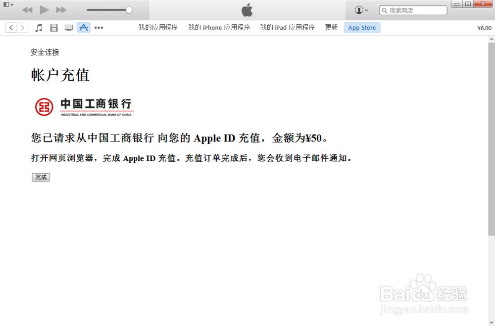 如何使用iTunes给苹果账户充值_百度经验