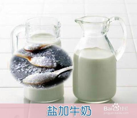 盐加牛奶去黑头的原理_盐加牛奶去黑头