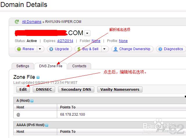 2013最新注册godaddy域名解析教程