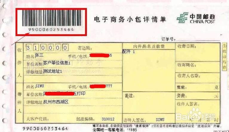 邮政平邮单号查询_怎么查询小邮包单号-百度经验