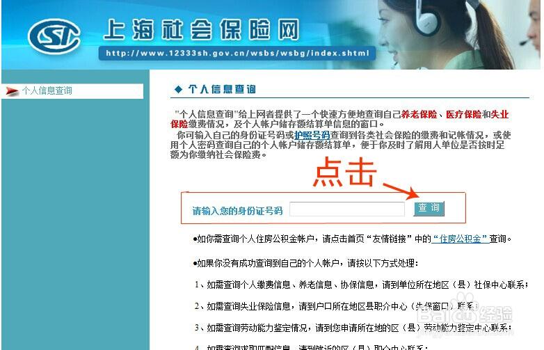 上海社保局12333_上海社保查询-百度经验