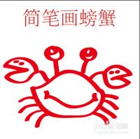 q版简笔画 螃蟹的画法