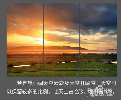 单反和手机拍照摄影构图诀窍和方法教程