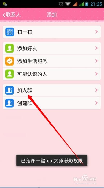 QQ如何查找并加入附近的QQ群
