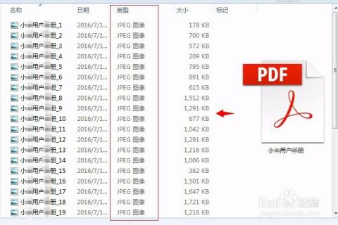 将图片转化成gdp格式_如何把图片转成PDF格式