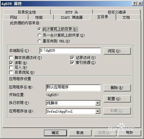 防止Access数据库被下载