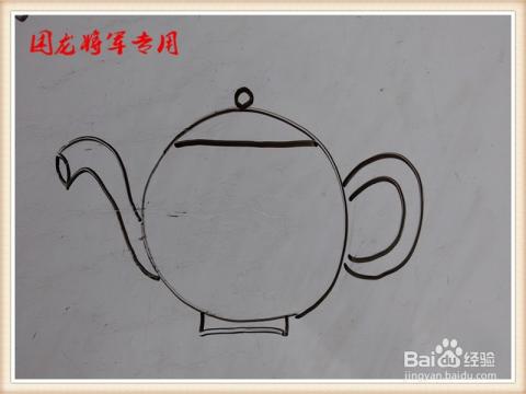 儿童简笔画厨具只小茶壶