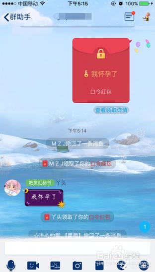 整人口令红包语大全_如何利用QQ口令红包整人
