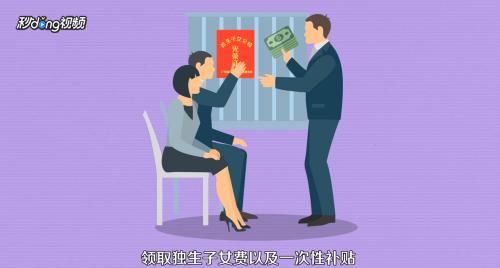 深圳独生子女证办理_独生子女证怎么办理-百度经验