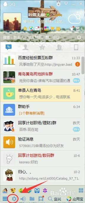 腾讯网迷你版不显示_怎么关闭腾讯网迷你版窗口-百度经验