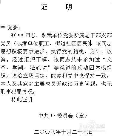 预备党员外调函_入党要经过哪些程序-百度经验