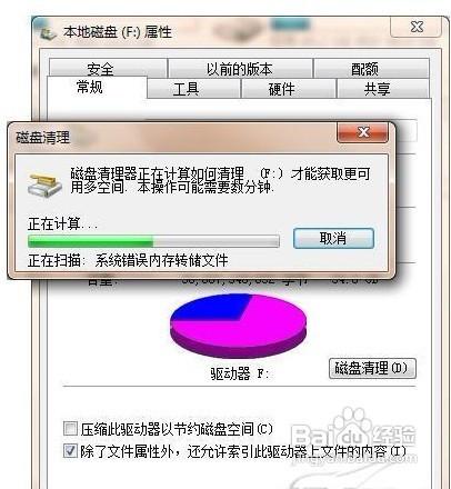 电脑蓝屏怎么解决