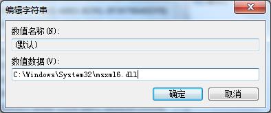 Office2010安装需要MSXML版本6.10.1129.0的方法