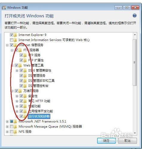 怎样在Win7系统中搭建Web服务器