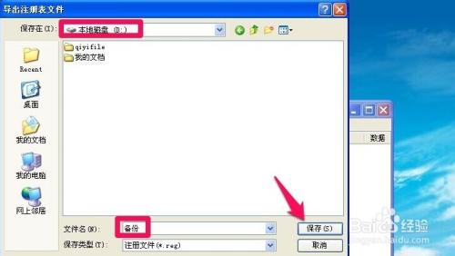 XP系统怎样备份注册表