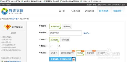 关闭qq黄钻自动续费_黄钻怎么续费 - www.7xsoft.com