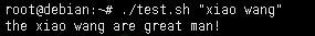 如何给shell脚本传参数