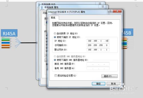 电脑之间通过网线传输文件的原理_网线水晶头接法