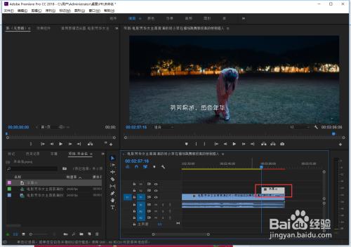 Premiere2018怎么给视频添加字幕?字幕工具在哪