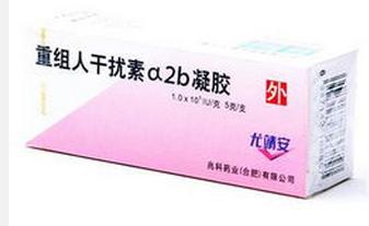 宫颈炎如何用药_宫颈糜烂如何治疗?宫颈糜烂用什么药好得快-百度经验