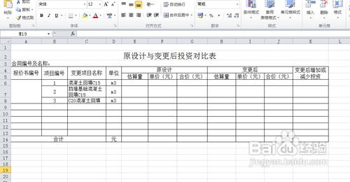 在Excel怎么把非打印区域设置成灰色