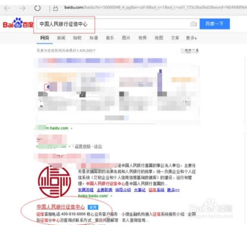 人民银行查征信记录_如何网上查询个人中国银行征信记录-百度经验