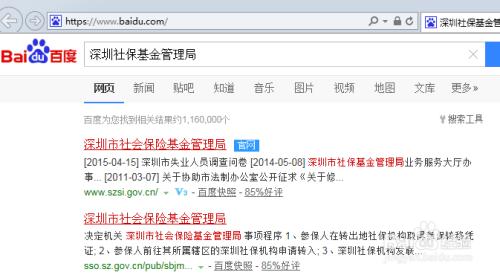 深圳如何网上打印社保交费清单?