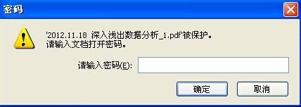 如何利用PDF文电通阅读器对PDF文档加密