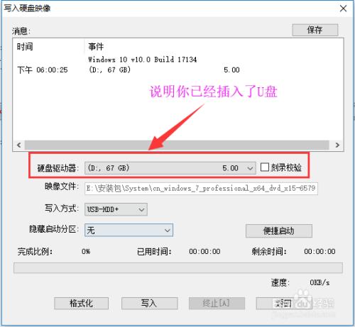 软碟通如何制作U盘启动盘?完整版教程