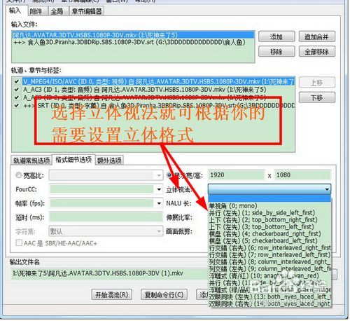 Mkvtoolnix字幕提取添加与封装图文教程