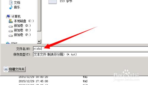 如何查看后缀名为.evtx的文件
