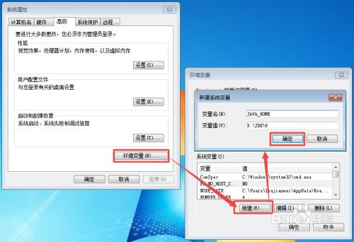 JAVA9 JDK9 环境变量配置