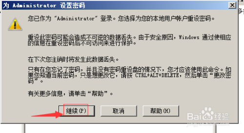 windows server 2008怎么修改密码