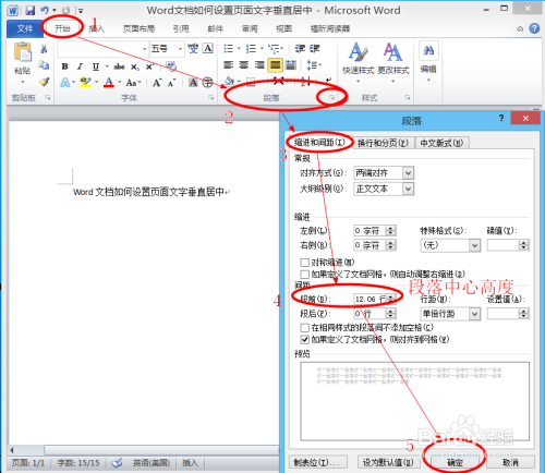 word文字页面居中_Word文档如何设置页面文字垂直居中-百度经验