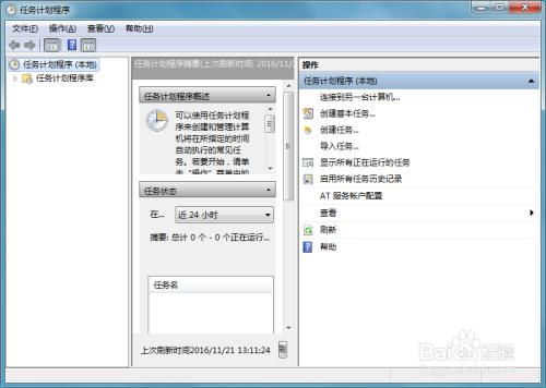 Windows 7设置定时重启任务方法