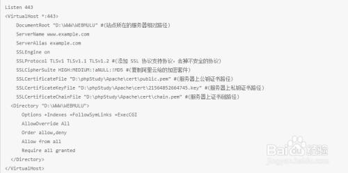 phpstudy集成下Apache配置SSL证书实现加密访问