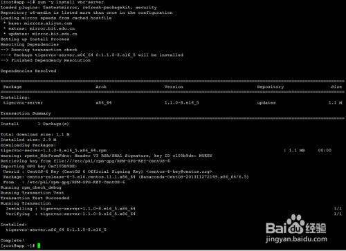 VNC轻松连接远程Linux桌面